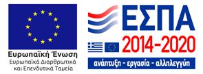 Ευρωπαϊκά Διαρθρωτικά και Επενδυτικά Ταμεία